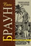 Книга Сексуальная клиника автора Картер Браун