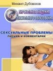 Книга Сексуальные проблемы. Письма и комментарии автора Михаил Дубовсков