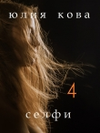 Книга Селфи автора Юлия Кова