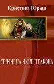 Книга Селфи на фоне дракона (СИ) автора Кристина Юраш