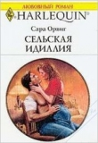 Книга Сельская идиллия автора Сара Орвиг
