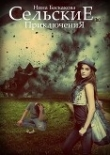Книга Сельские приключения (СИ) автора Нина Баскакова