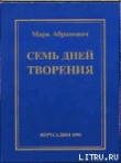 Книга Семь дней творения автора Марк Абрамович