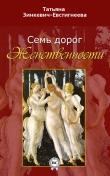 Книга Семь дорог Женственности автора Татьяна Зинкевич-Евстигнеева