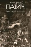 Книга Семь смертных грехов автора Милорад Павич