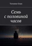 Книга Семь споловиной часов автора Тогоями Олан