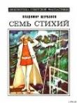Книга Семь стихий. Научно-фантастический роман автора Владимир Щербаков