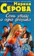 Книга Семь убийц и одна девушка автора Марина Серова