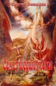 Книга Семь ушедших богов автора Сергей Давыдов
