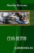 Книга Семь ветров                (СИ) автора Максим Пачесюк