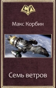 Книга Семь ветров (СИ) автора Макс Корбин