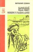 Книга Семеро в одном доме автора Виталий Семин