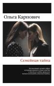 Книга Семейная тайна (сборник) автора Ольга Карпович