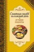 Книга Семейные обеды на каждый день. Лучшие рецепты автора Wim Van Drongelen