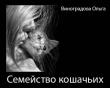 Книга Семейство кошачьих (СИ) автора Ольга Виноградова