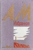 Книга Семка — матрос на драге автора Анатолий Мошковский