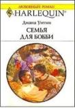 Книга Семья для Бобби автора Диана Уитни