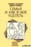 Книга Семья и как в ней уцелеть автора Роберт Скиннер