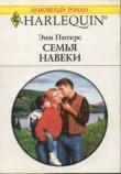 Книга Семья навеки автора Энн Питерс