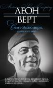 Книга Сент-Экзюпери, каким я его знал… автора Леон Верт