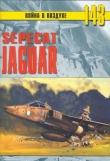 Книга Sepecat «jaguar» автора Михаил Никольский
