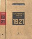 Книга Серапионовы братья. 1921: альманах автора Вениамин Каверин