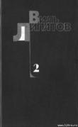 Книга Серая мышь автора Виль Липатов