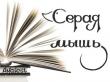 Книга Серая мышь (СИ) автора Ольга Анафест