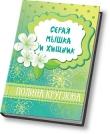 Книга Серая мышка и хищник (СИ) автора Полина Круглова