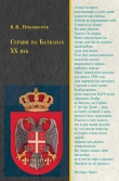 Книга Сербия на Балканах. XX век автора Константин Никифоров