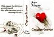 Книга Сердце бьется. (СИ) автора Кэри Холдинг