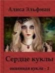 Книга Сердце куклы (СИ) автора Алиса Эльфман