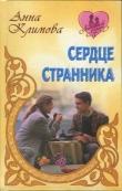 Книга Сердце странника автора Анна Климова