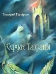 Книга Сердце Таэраны (СИ) автора Тимофей Печёрин