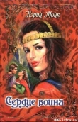 Книга Сердце воина автора Карин Монк