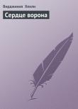 Книга Сердце ворона автора Вирджиния Хенли