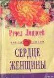Книга Сердце женщины автора Рэчел Линдсей