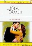 Книга Сердцеед автора Ким Уолен