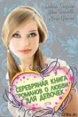 Книга Серебряная книга романов о любви для девочек автора Мария Чепурина