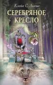 Книга Серебряное кресло (с иллюстрациями) автора Клайв Стейплз Льюис