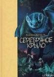 Книга Серебряное крыло автора Кеннет Оппель