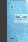Книга Серебряное озеро автора Август Юхан Стриндберг
