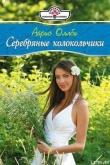 Книга Серебряные колокольчики автора Айрис Оллби