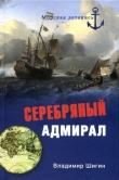 Книга Серебряный адмирал автора Владимир Шигин