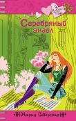 Книга Серебряный ангел автора Мария Северская