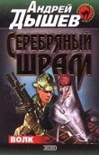 Книга Серебряный шрам автора Андрей Дышев