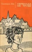 Книга Серенада на трубе автора Сынзиана Поп