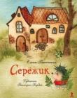 Книга Серёжик (без иллюстраций) автора Елена Ракитина