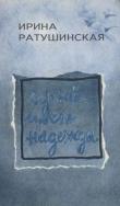 Книга Серый - цвет надежды автора Ирина Ратушинская