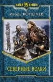 Книга Северные волки автора Игорь Конычев
